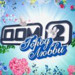 Дом-2 Вечерний эфир 28 сентября 2017