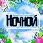 Ночной эфир Дом-2 от1 октября 2017