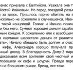 Александра Гозиас выставила Константина Иванова за дверь вместе с вещами