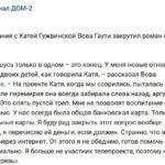 Блог Редакции: Владимир Гаути закрутил роман с 18-летней девушкой