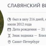Виталий Славянский после телепроекта
