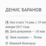 Денис Баранов после телепроекта