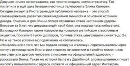 Блог Редакции: Элину Карякину взломали мошенники
