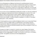Татьяна Африкантова унизила семью Марины Тристановны