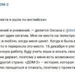 Оксана Ряска: Дом-2 остался в прошлом