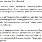Денис Лебедев надеется вывести Ольгу Бузову на разговор