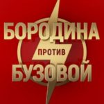 Бородина против Бузовой эфир от 13 декабря.
