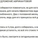 Блог Редакции: Капаклы сделал предложение Африкнатовой