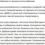 Вика Комиссарова ушла от жениха после его рукоприкладства
