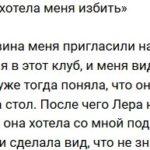 Марго Овсянникова: Фрост намеревалась меня избить