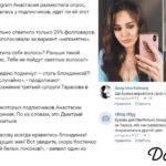 Зачем Анастасия Костенко хочет быть похожей на Ольгу Бузову образца пятилетней давности?
